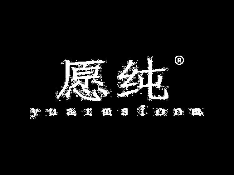 愿纯 YUARMSIONM