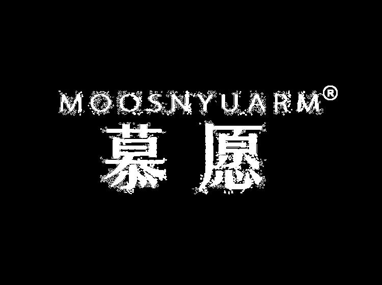 慕愿 MOOSNYUARM