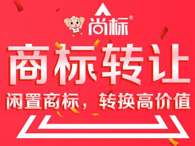 中文商標轉讓