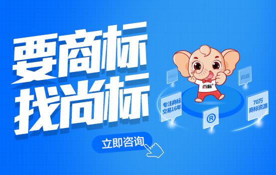 南京商标购买
