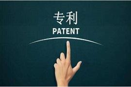 专利申请流程及费用